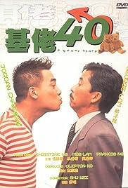 Ji lao si shi Poster