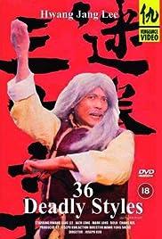 Mi quan san shi liu zhao Poster