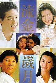 Liu jin sui yue Poster