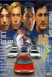 Zei gong zi Poster