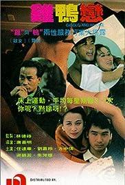 Ji ya lian Poster