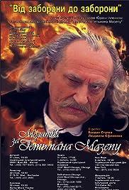 Molitva za getmana Mazepu(2002) Poster - Movie Forum, Cast, Reviews
