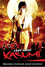 Sanada kunoichi ninpô-den: Kasumi Poster