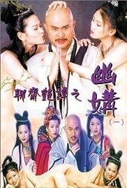 Liu jai yim tam ji yau kau Poster