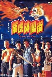 Long hu Bo Lan ji Poster