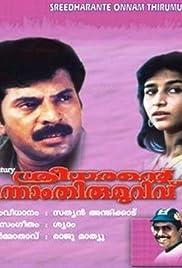 Sreedharante Onnam Thirumurivu Poster