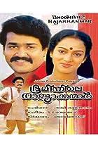 Image of Boomiyile Rajakkanmar