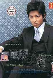 Karei-naru ichizoku Affiche