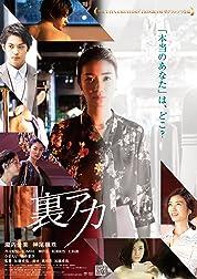 Ura Aka: L'Aventure (2021) poster