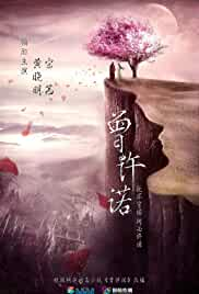 Ancient Love Song Fernsehserien Poster