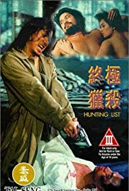 Watch Movie Hunting List (1994)