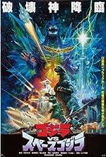 Godzilla vs SpaceGodzilla(1994)