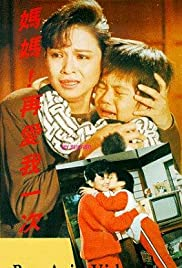 Watch Movie Mother Love Me Once Again (1988)