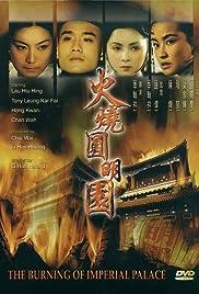Huo shao yuan ming yuan(1983) Poster - Movie Forum, Cast, Reviews