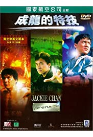 Watch Movie Jackie Chan: My Stunts (1999)