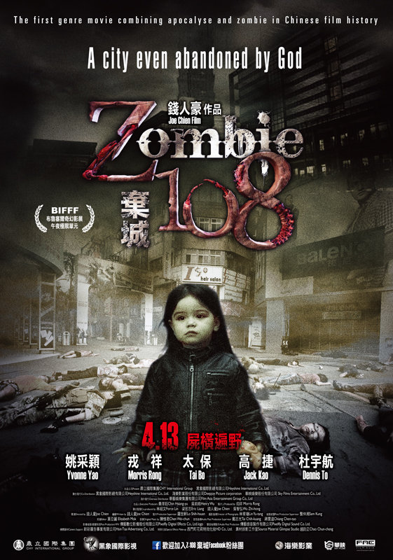 Image Z-108 qi cheng Watch Full Movie Free Online