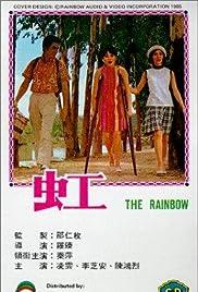 Hong Poster