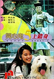 Watch Movie Happy Ghost V (1991)