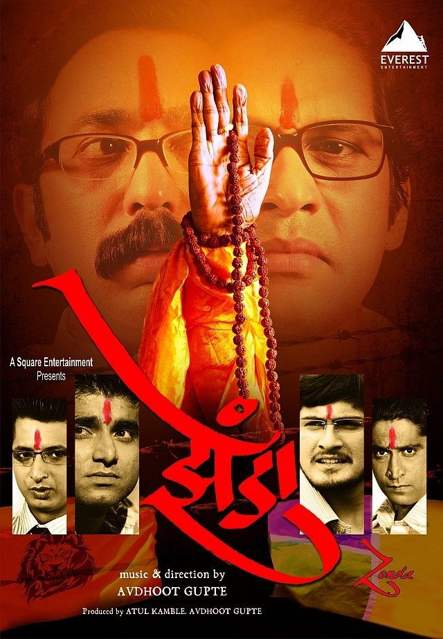 Zenda 2010 Marathi Movie 720p DVDRip Watch Online Free Download