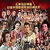 Joan Chen, Winston Chao, Dicky Cheung, Xiaoqing Liu, and Purba Rgyal in Sui Tang yingxiong (2012)