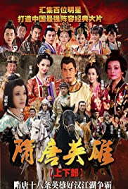 Sui Tang yingxiong Poster