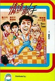 Ching fung dik sau(1985) Poster - Movie Forum, Cast, Reviews