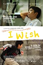 Image of I Wish