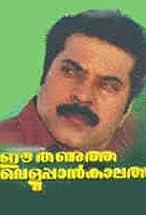 Primary image for Ee Thanutha Veluppan Kalathu