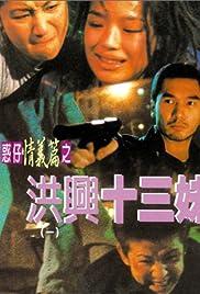 Goo waak zai: Hung Hing Sap Saam Mooi(1998) Poster - Movie Forum, Cast, Reviews