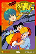 Image of Ranma ½: The Movie, Big Trouble in Nekonron, China