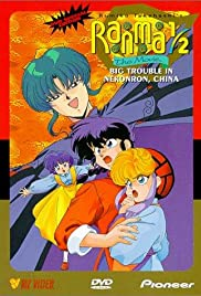 Ranma ½: The Movie, Big Trouble in Nekonron, China (1991) Poster - Movie Forum, Cast, Reviews