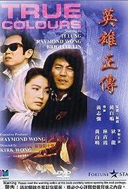 Ying hung jing juen Poster