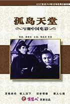 Image of Gu dao tian tang