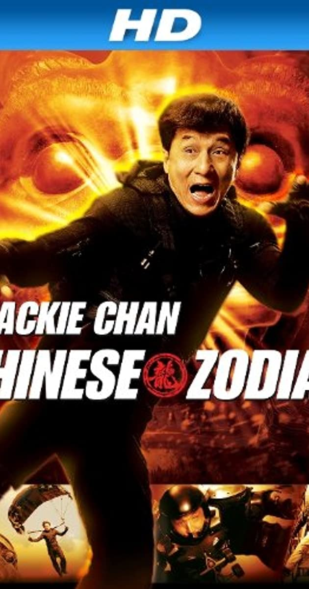 ღმერთის საჭურველი 3: მისია ჩინური ზოდიაქო