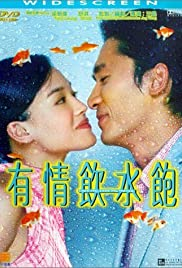 Yau ching yam shui baau (2001) Poster - Movie Forum, Cast, Reviews