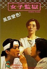 Nu zi jian yu Poster