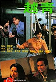 Yue qing Poster