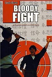 Xue dou Poster