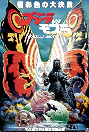 Godzilla and Mothra: The Battle for Earth (1992) Poster - Movie Forum, Cast, Reviews