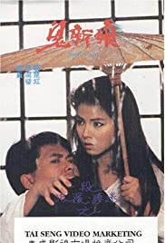 Spiritual Love (1987) Poster - Movie Forum, Cast, Reviews