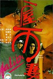 Yi wu liang qi Poster