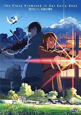 Kumo no mukô, yakusoku no basho (2004)