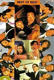 Fei hu jing ying zhi ren jian you qing Poster