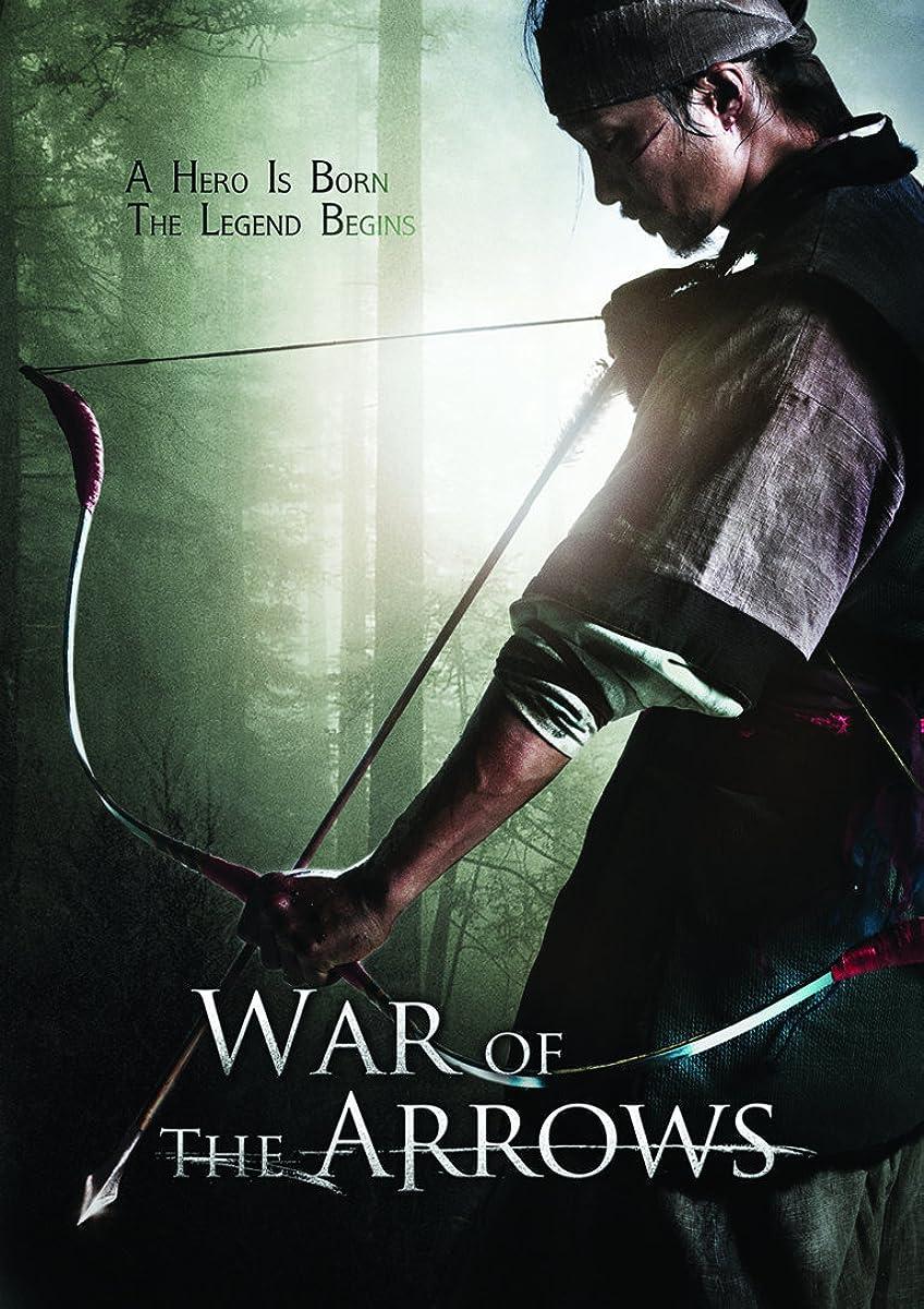 Strėlių karai