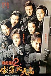 Fei hu xiong xin 2 zhi ao qi bi tian gao Poster