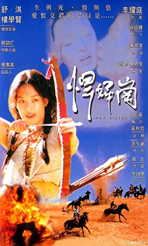 Han fu gang (1996)