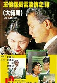 Wu yi tan zhang Lei Luo zhuan zhi san Poster