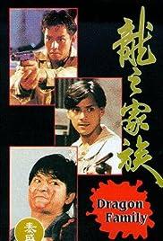 Long zhi jia zu Poster