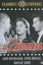 Image of I zavoliara