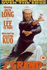 Jue quan(1977) Poster - Movie Forum, Cast, Reviews